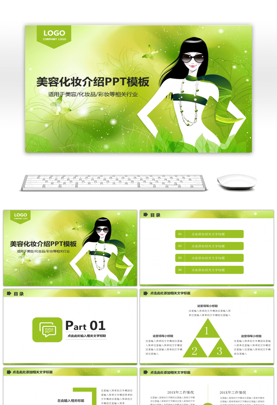 Awesome beauty and make up introduction of ppt template for free this ppt template is free for personal use additionally if you are subscribed to our premium account when using this ppt template you can avoid toneelgroepblik Choice Image