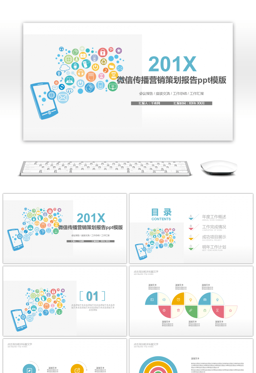 Awesome wechat communication marketing planning report ppt template ...