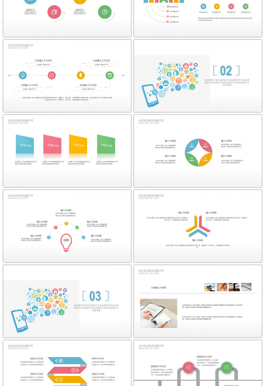 Awesome wechat communication marketing planning report ppt template