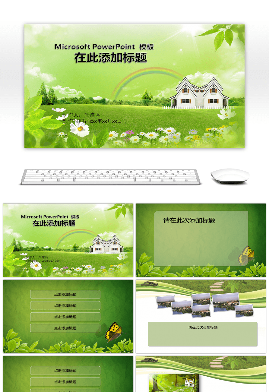 Awesome Practical Ppt Template For Green Small Fresh Eye Protection