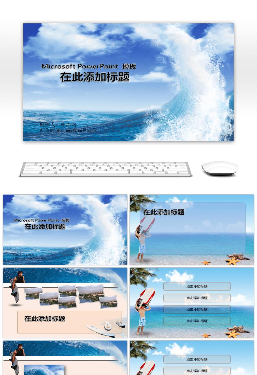 Awesome blue ocean summer practical ppt template for unlimited blue ocean summer practical ppt template toneelgroepblik Images