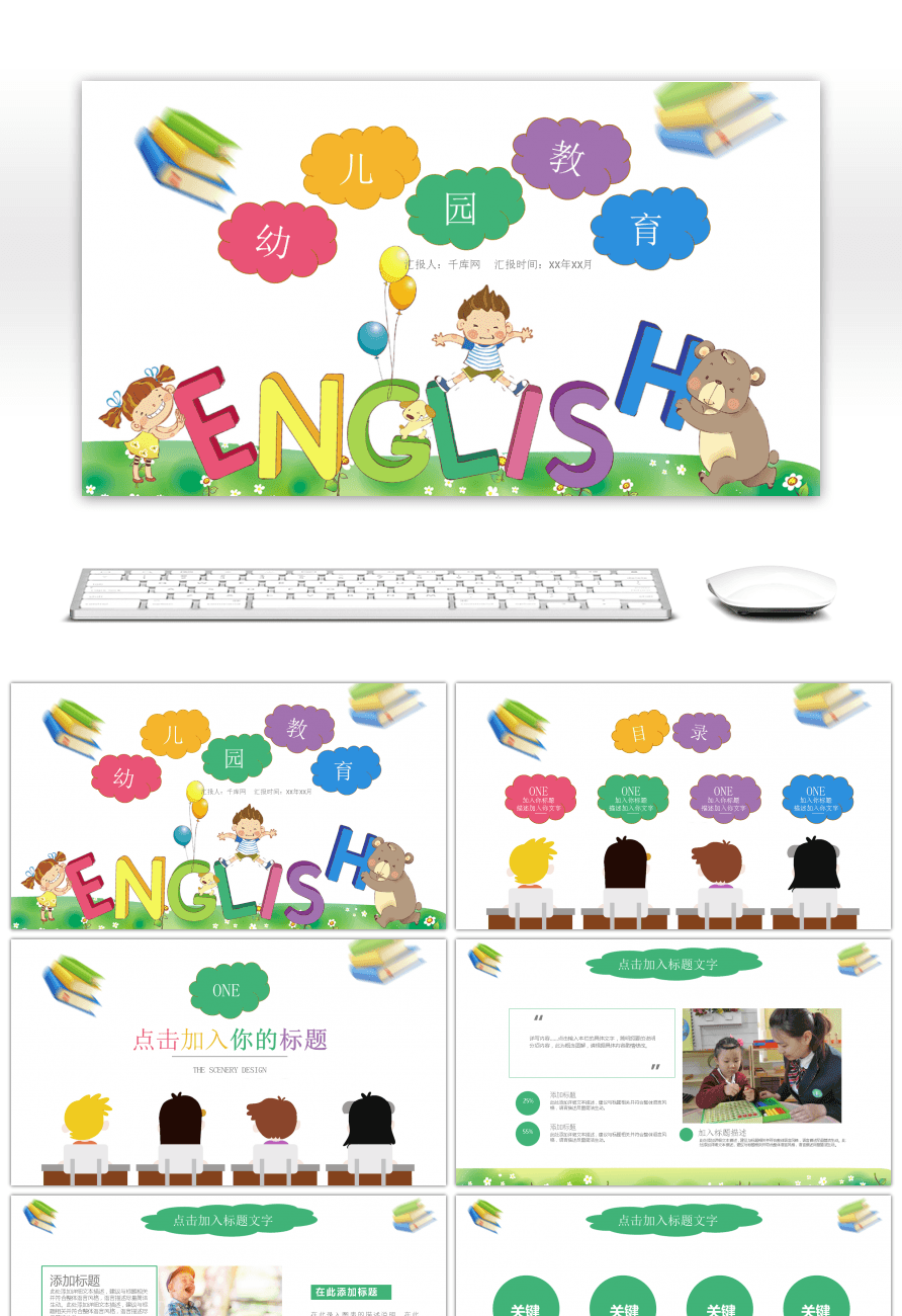 Awesome cute cartoon wind kindergarten growth education ppt template cute cartoon wind kindergarten growth education ppt template toneelgroepblik Images