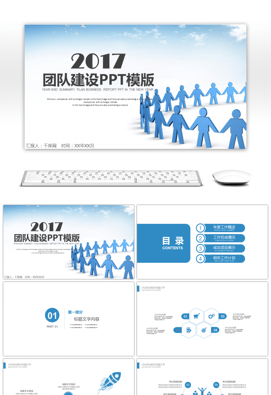 Awesome blue business team building management entry training ppt blue business team building management entry training ppt template toneelgroepblik Images