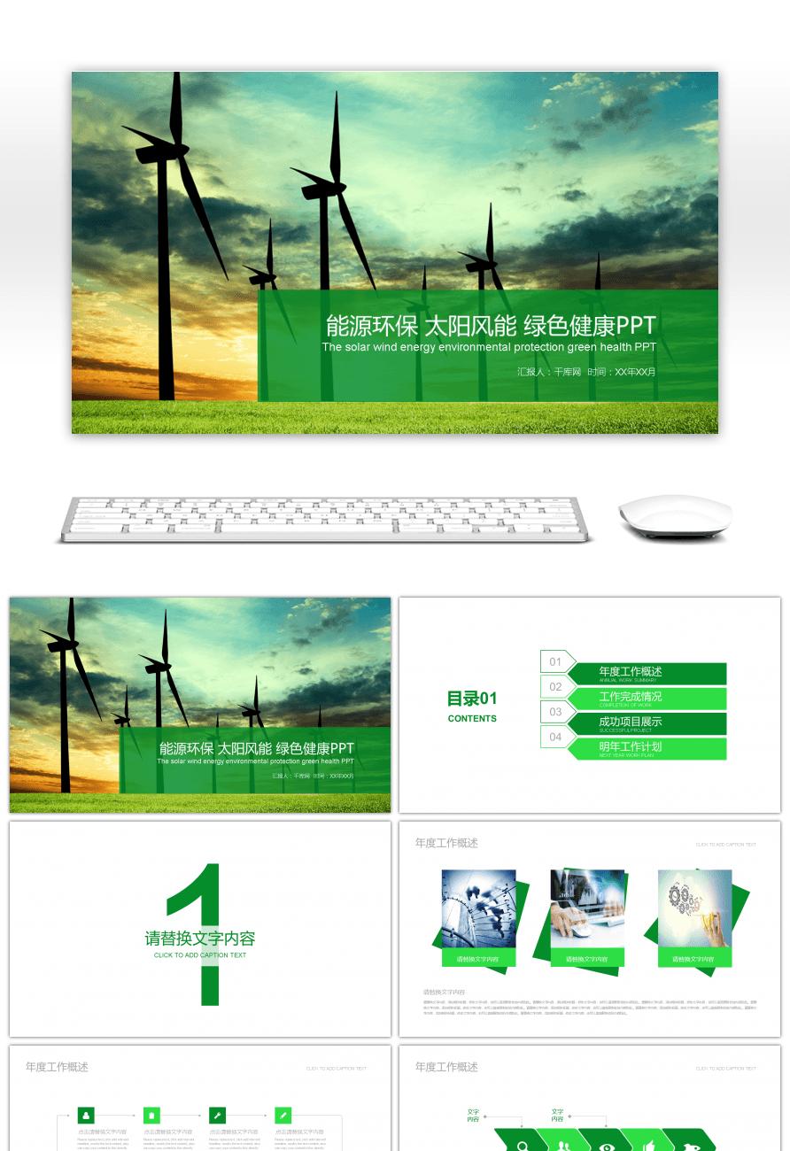 Awesome Green Environmental Protection And Energy Saving