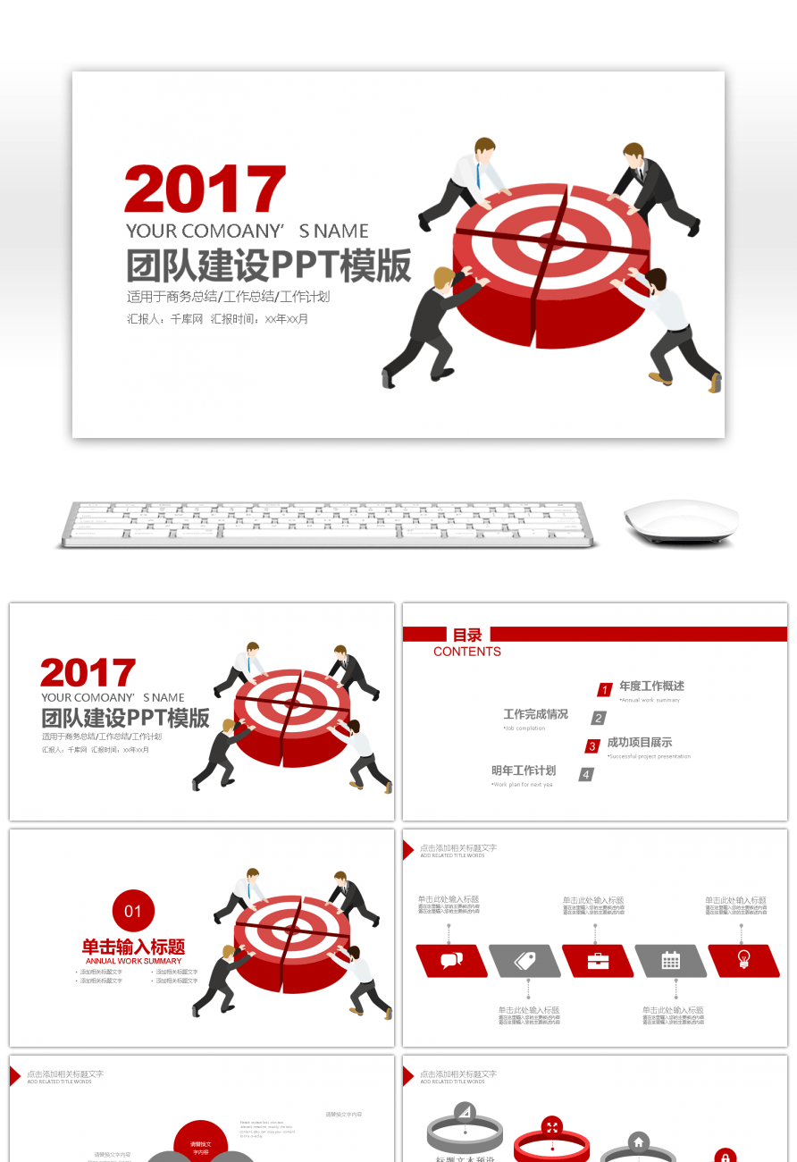 orientation powerpoint presentation template - awesome red team building management training ppt template