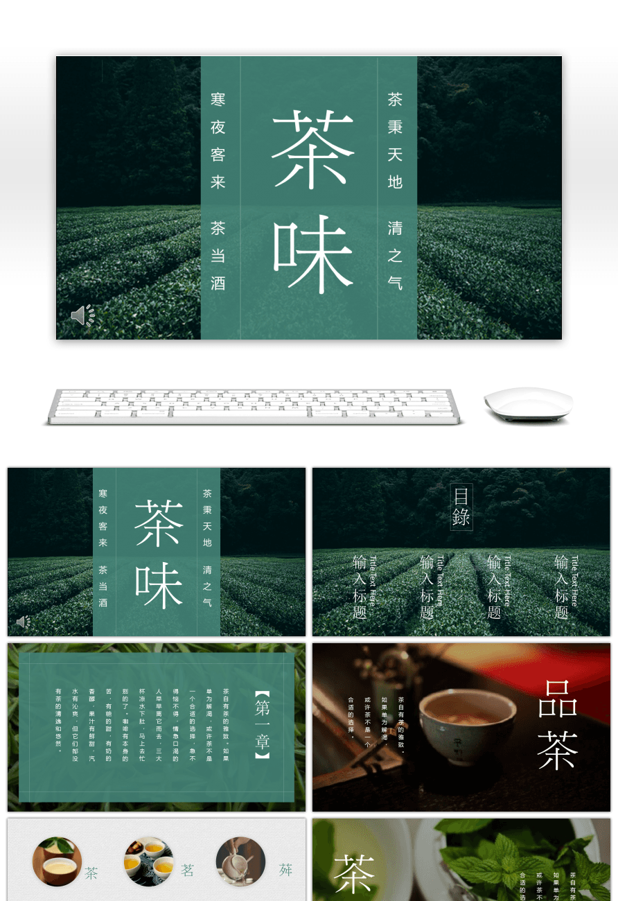 Awesome zen tea tea life bing world ppt template for free download zen tea tea life bing world ppt template toneelgroepblik Images