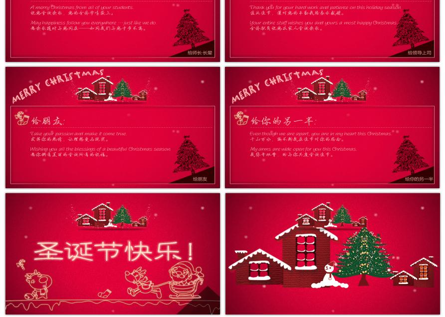 Increíble estilo de tarjetas de felicitación navidad ppt template ...