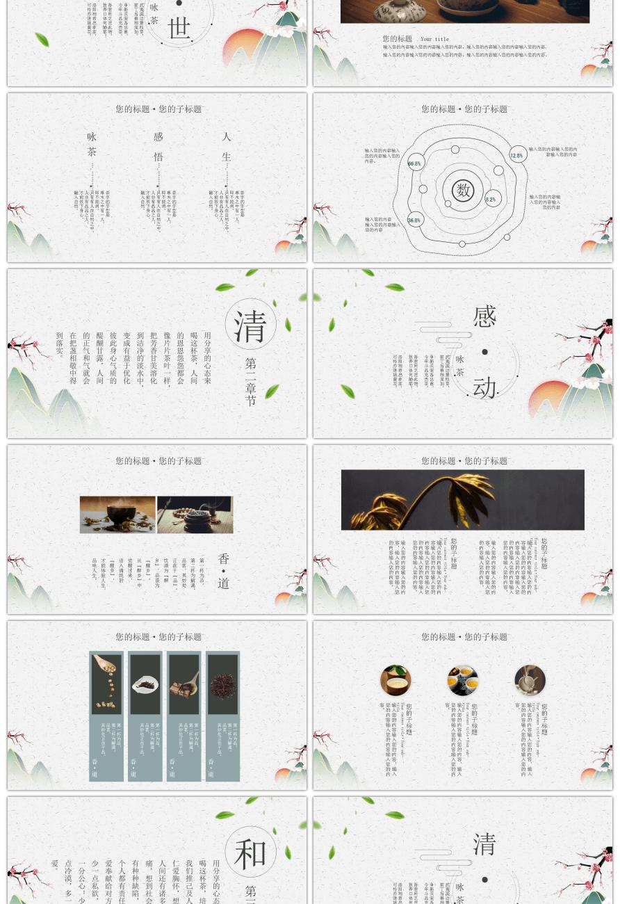 Awesome china taste zen style ppt templates for free download on pngtree china taste zen style ppt templates toneelgroepblik Images