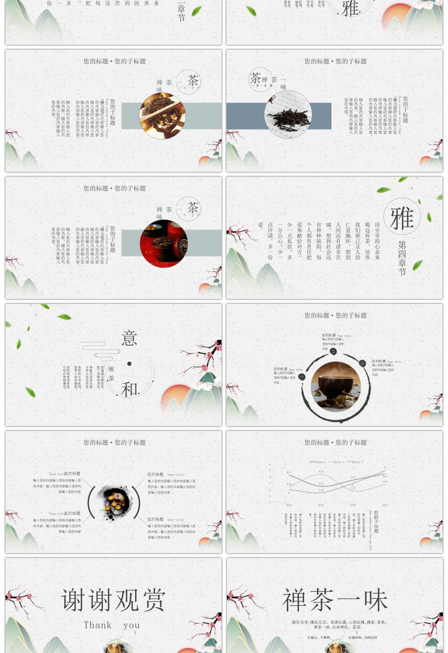 pngtreeの無制限ダウンロード用の素晴らしい中国の味禅スタイルのppt
