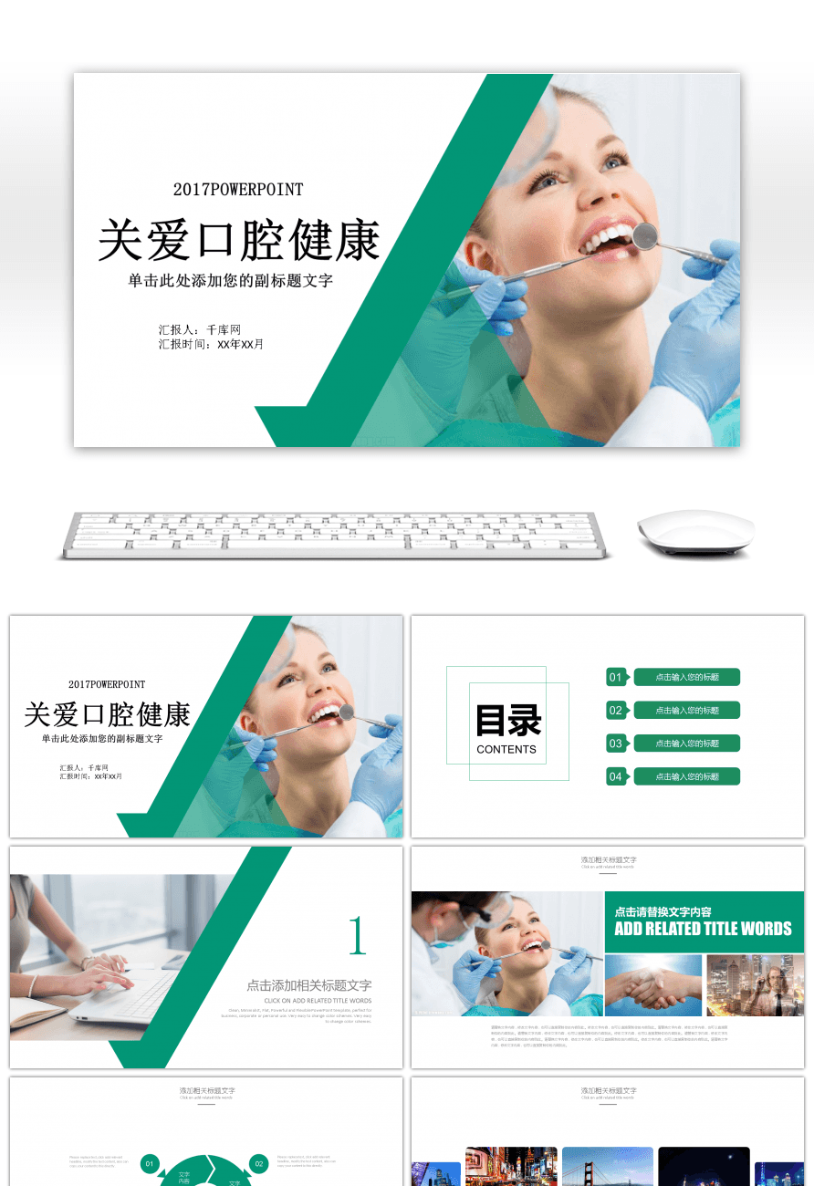 Awesome dental dentist summary report of medical publicity ppt dental dentist summary report of medical publicity ppt template toneelgroepblik Image collections