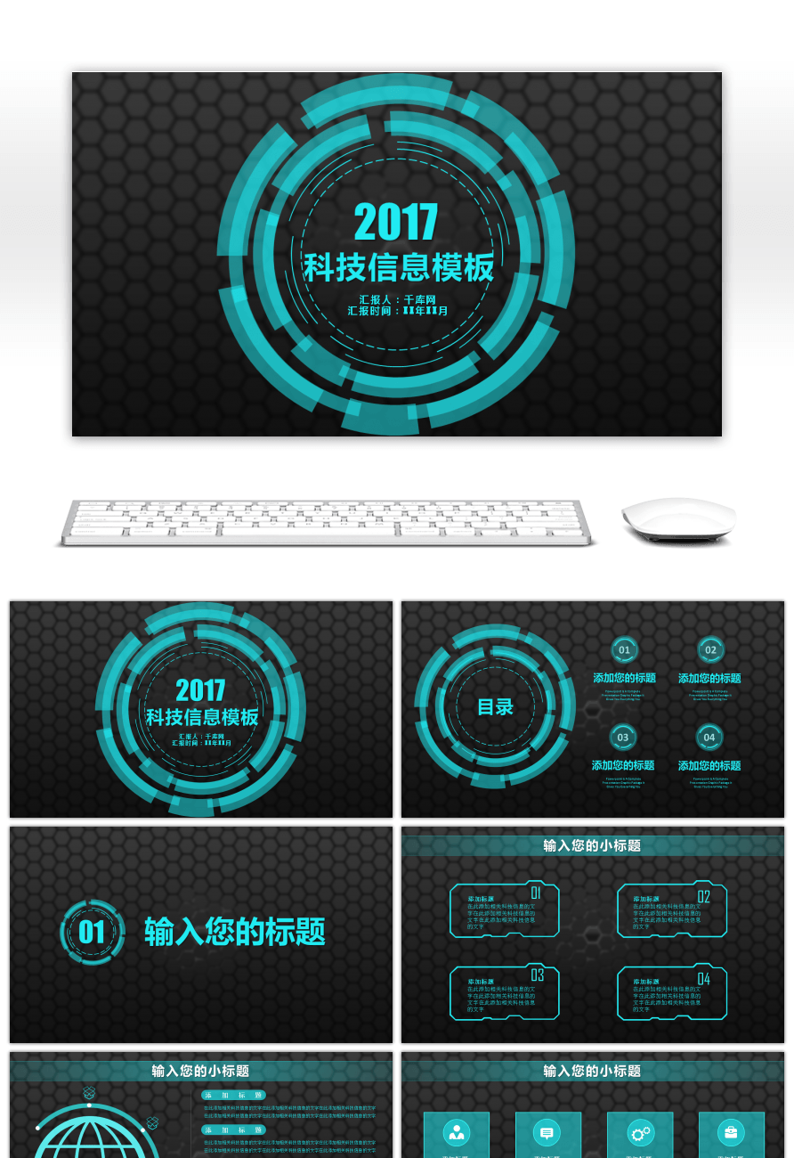 Awesome ppt template for creative technology information technology ppt template for creative technology information technology toneelgroepblik Gallery