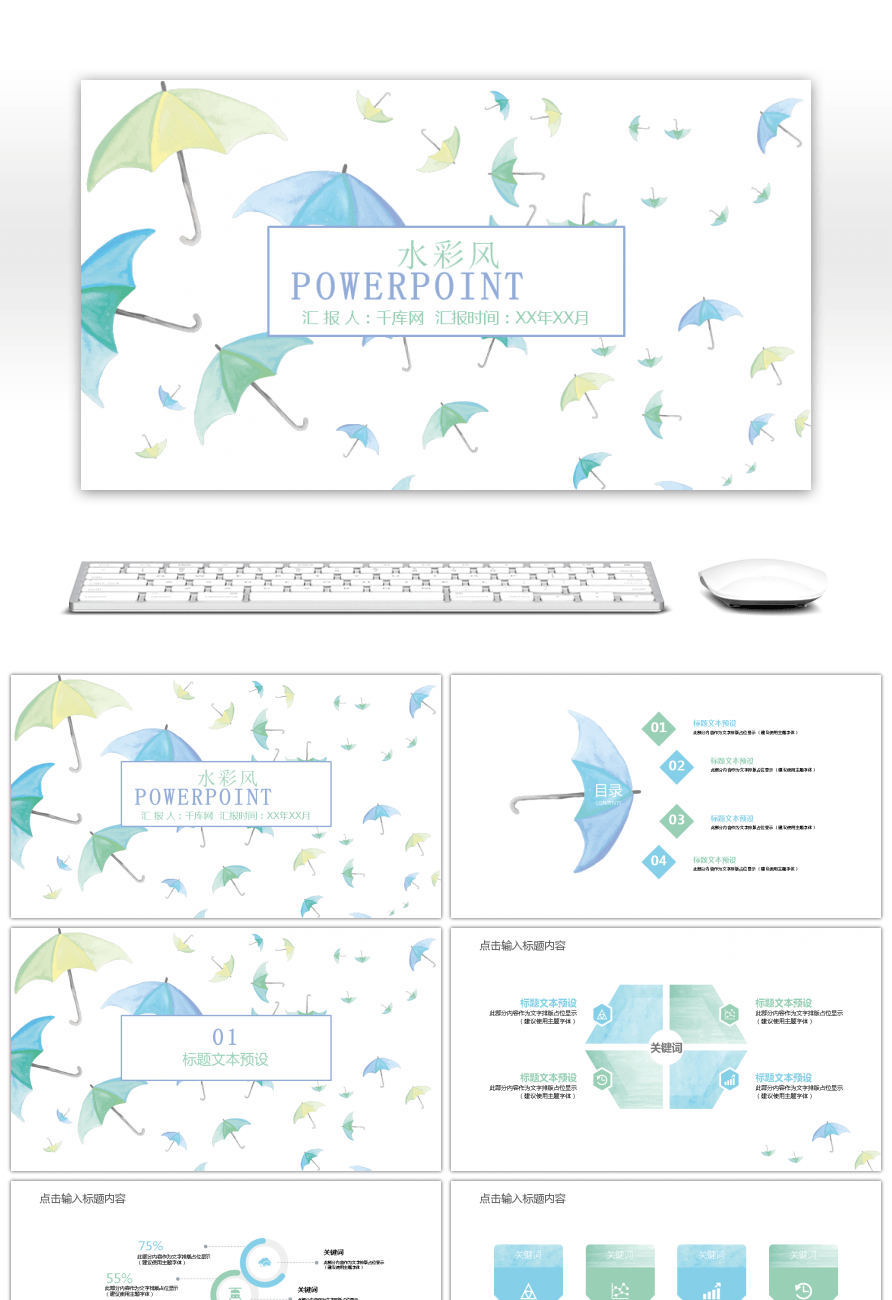 Awesome universal ppt template for watercolor umbrella for free universal ppt template for watercolor umbrella toneelgroepblik Image collections