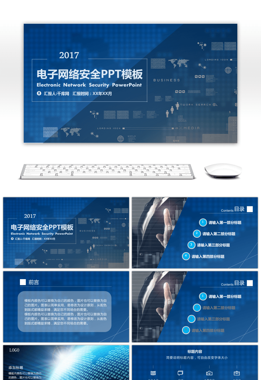 Awesome blue earth internet electronic network security ppt template this ppt template is free for personal use additionally if you are subscribed to our premium account when using this ppt template you can avoid toneelgroepblik Choice Image