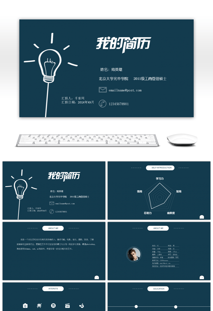 awesome brief creative resume self introduction ppt