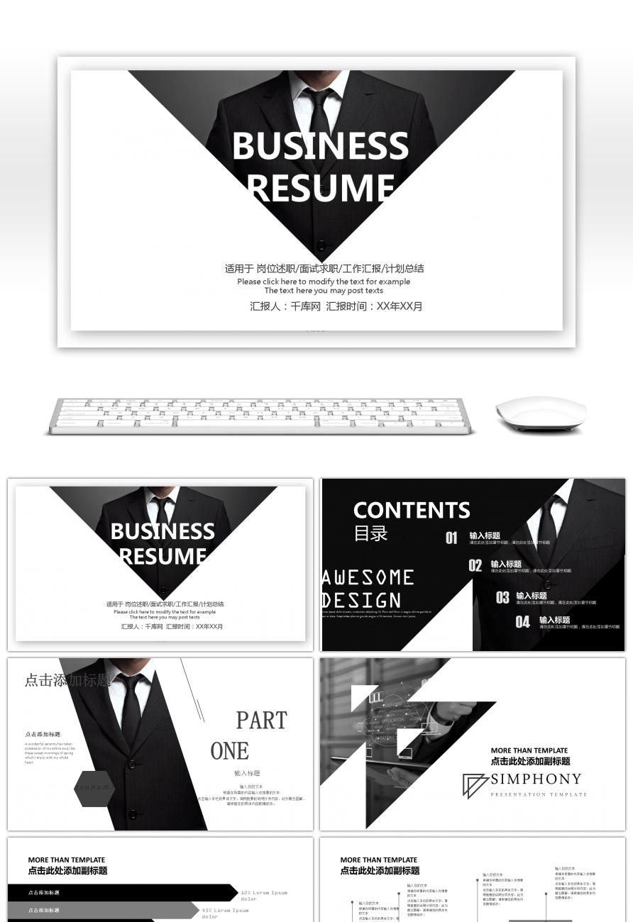 awesome air black-and-white wind job search self introduction ppt