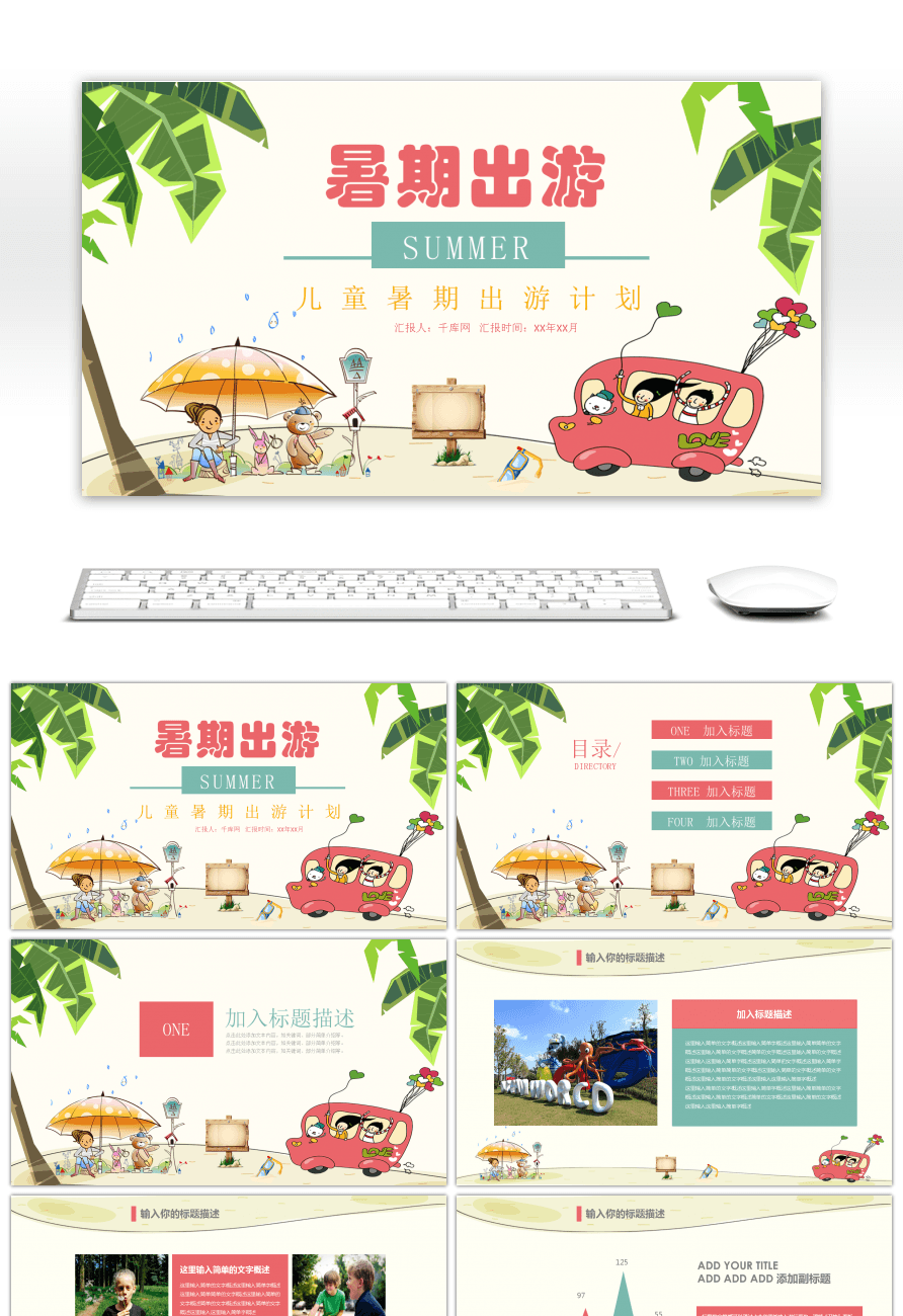 Awesome ppt template for childrens summer travel outdoors trip plan ppt template for childrens summer travel outdoors trip plan toneelgroepblik Choice Image