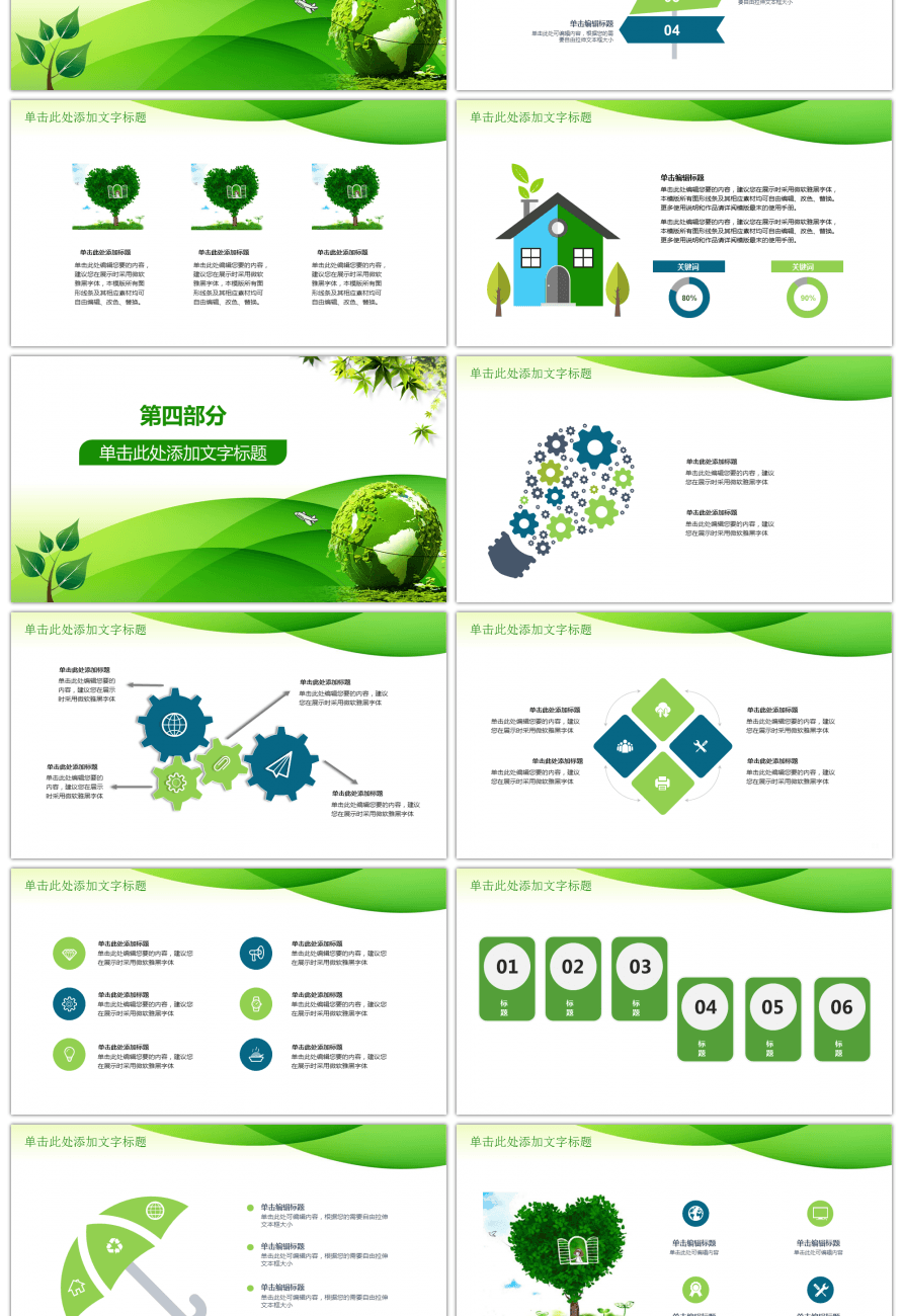 Awesome green environmental protection environmental energy ppt template for unlimited download for Environmental protection plan template