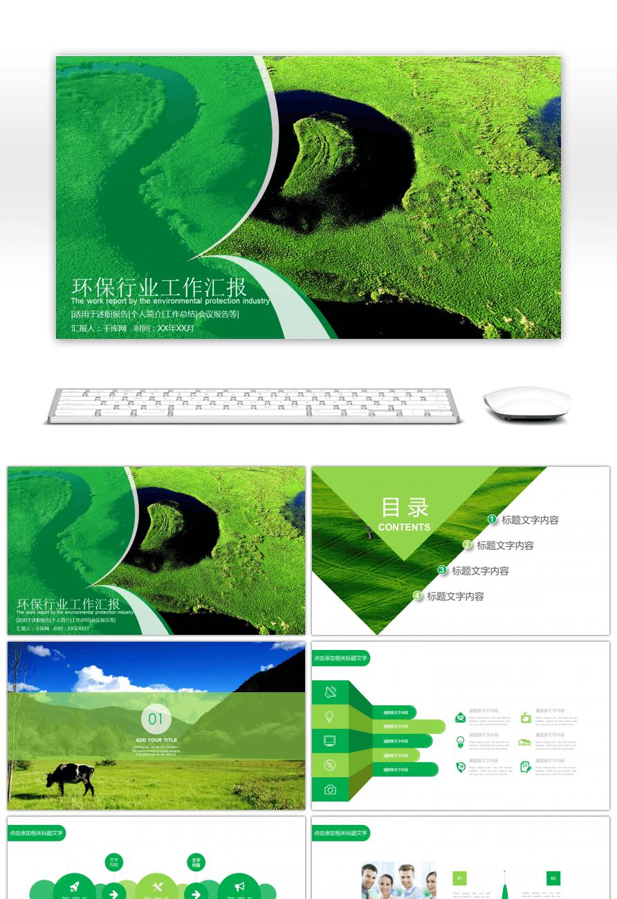 Increíble resumen de ppt template para la protección ecológica de ...