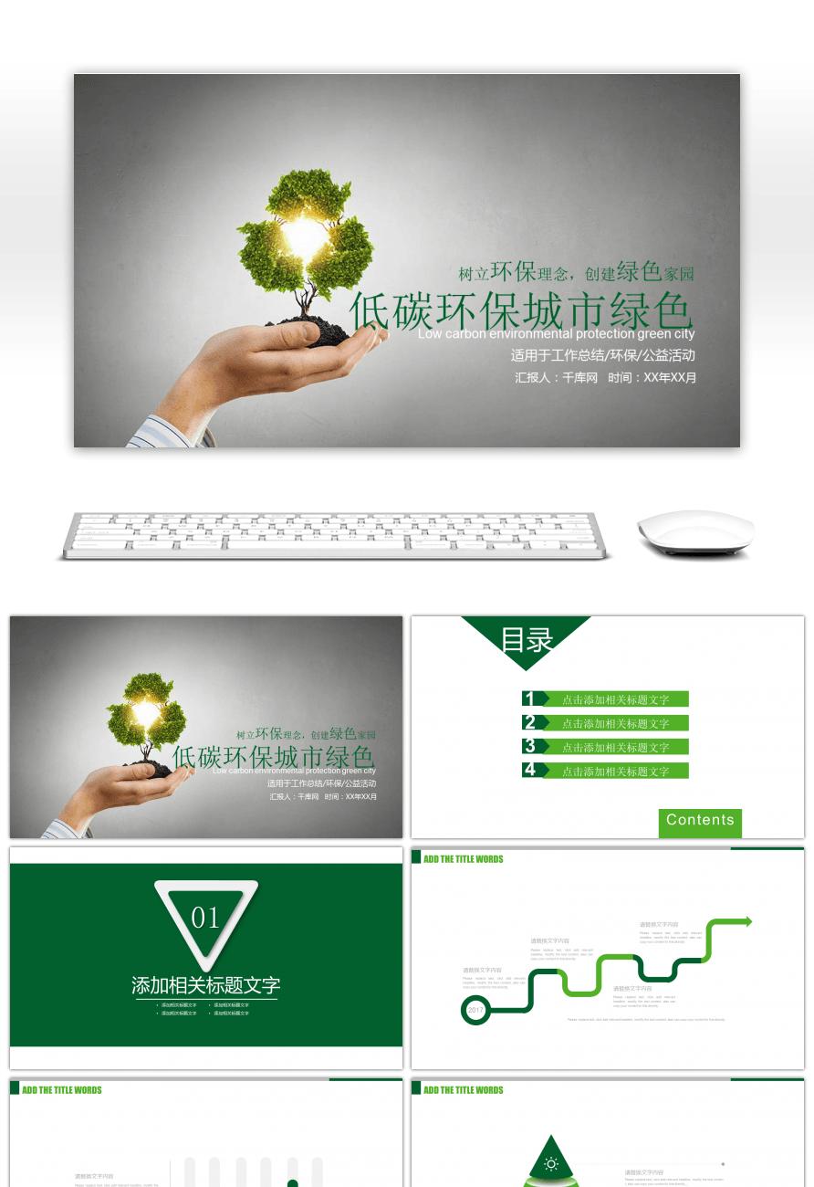 environmental protection plan template - awesome environmental protection environmental protection energy saving and environmental