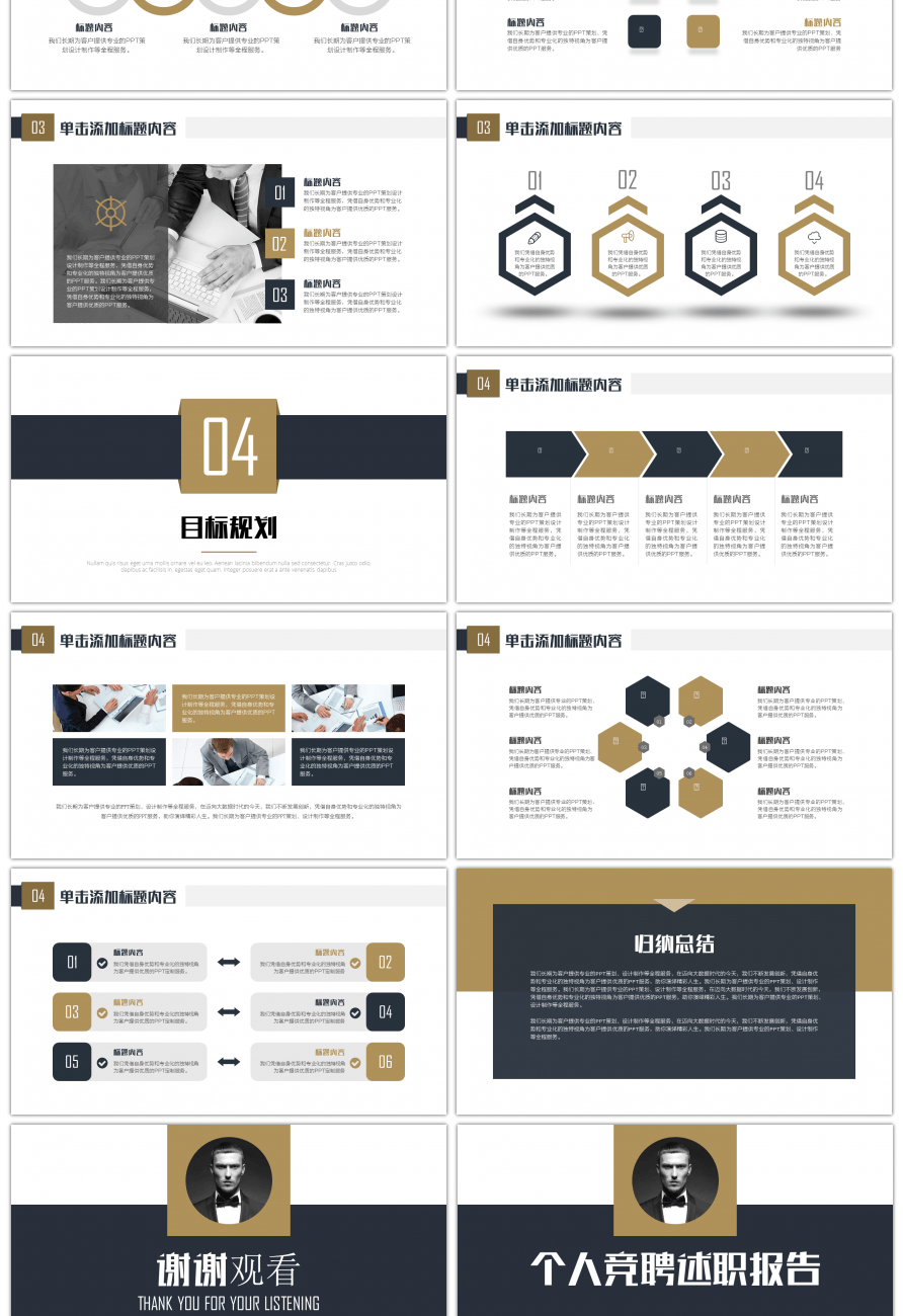 awesome the resume and the wind and cool creative self introduction ppt template for unlimited