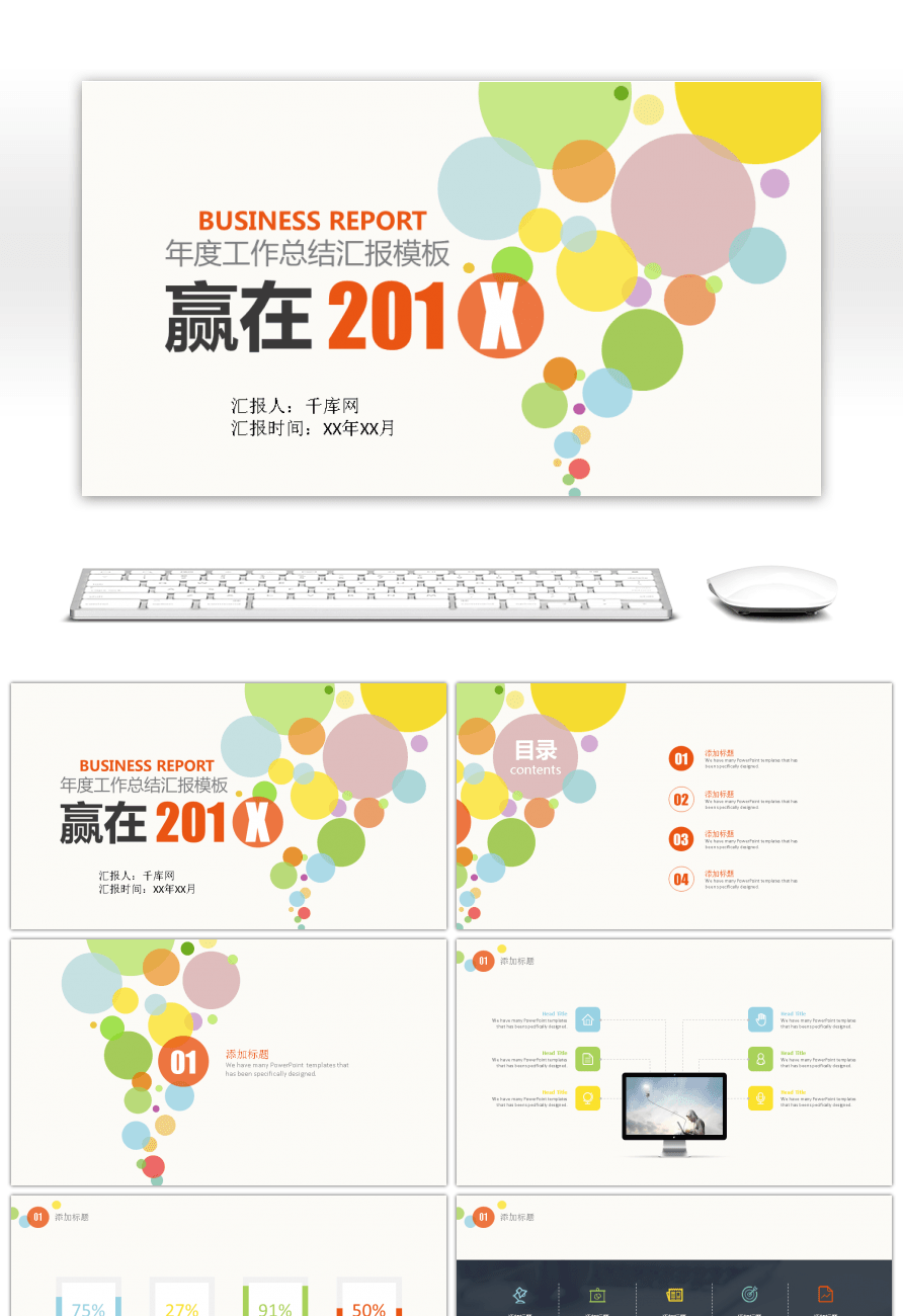 Awesome ppt template of the year end of color bubble for free ppt template of the year end of color bubble toneelgroepblik Gallery