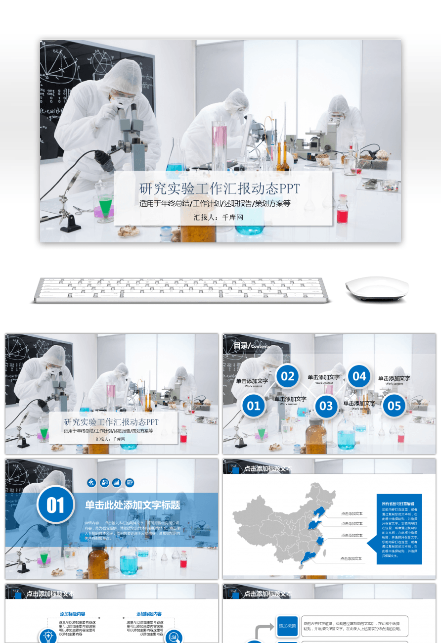 Awesome ppt dynamic template for scientific research personnel in ppt dynamic template for scientific research personnel in medical laboratory toneelgroepblik Images