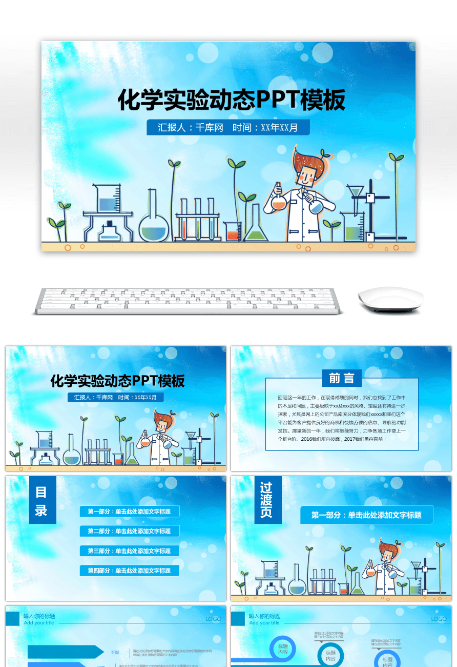 Increíble ppt template para cartoon experimento de química ...