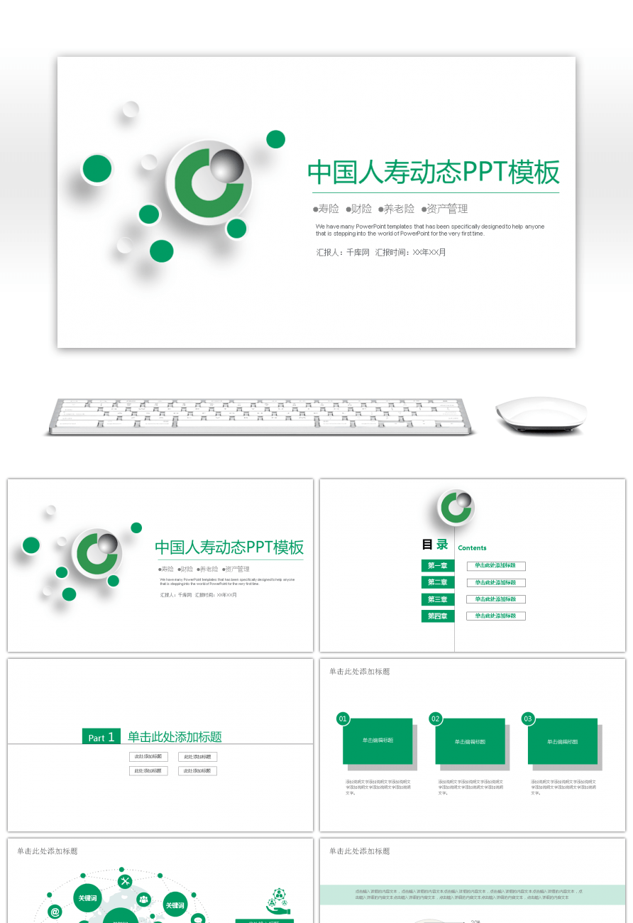 Awesome green simplified china life dynamic ppt template for free this ppt template is free for personal use additionally if you are subscribed to our premium account when using this ppt template you can avoid toneelgroepblik