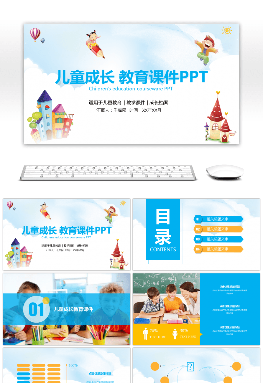 Awesome ppt template for education and training of courseware for ppt template for education and training of courseware for childrens growth education toneelgroepblik Image collections