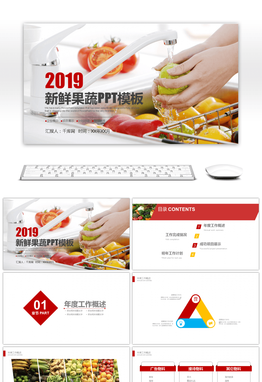 Awesome ppt template for organic vegetable and fruit agricultural ppt template for organic vegetable and fruit agricultural products toneelgroepblik Choice Image