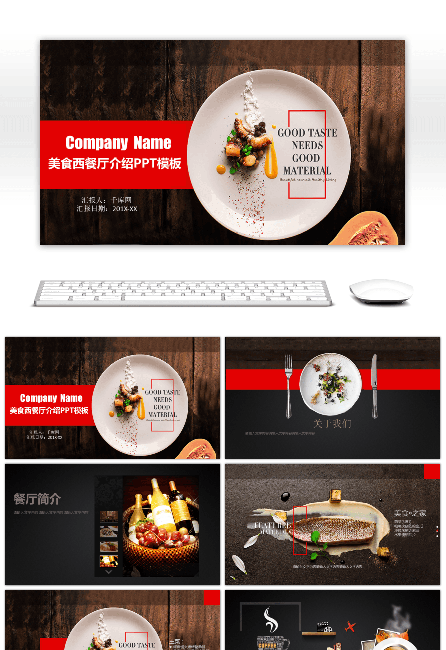 Awesome creative food western restaurant introduces ppt