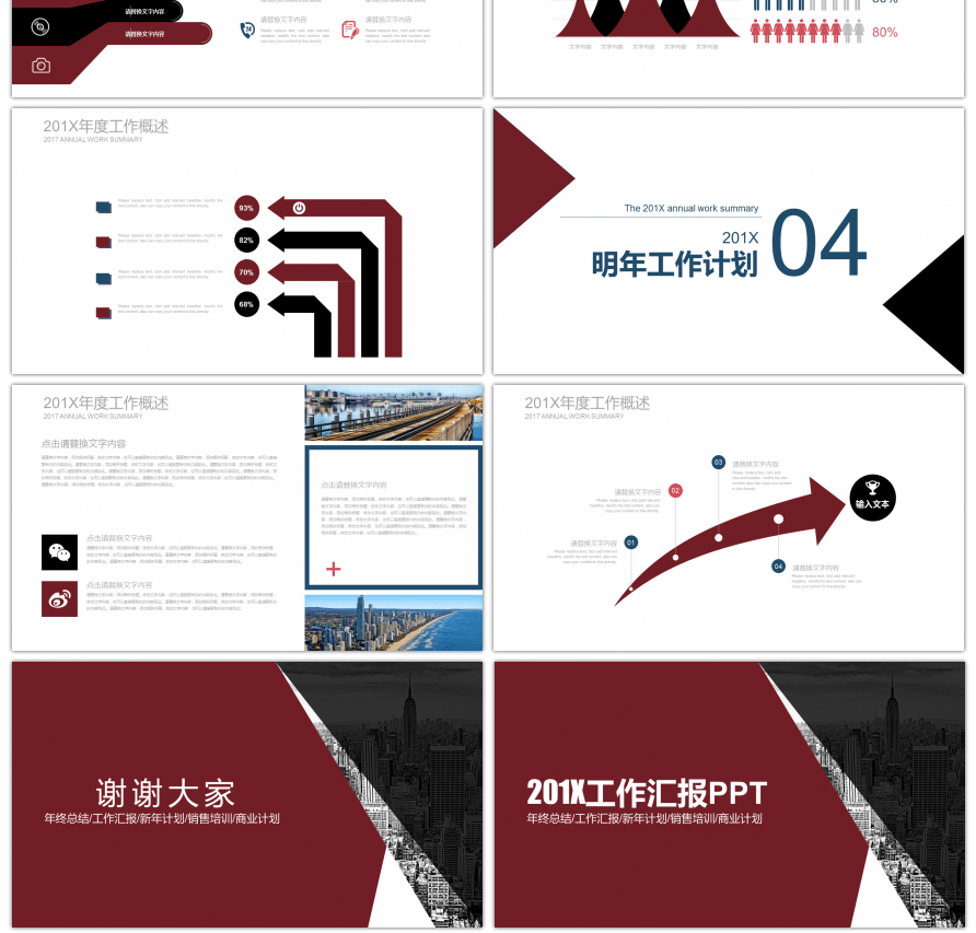 Awesome black and red color geometric creative report ppt templates ...