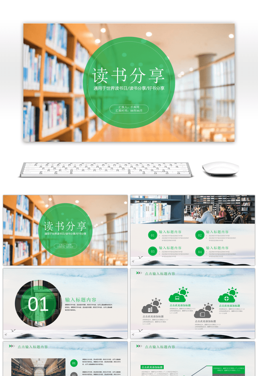 Awesome reading sharing library knowledge publicity ppt template for reading sharing library knowledge publicity ppt template toneelgroepblik Gallery