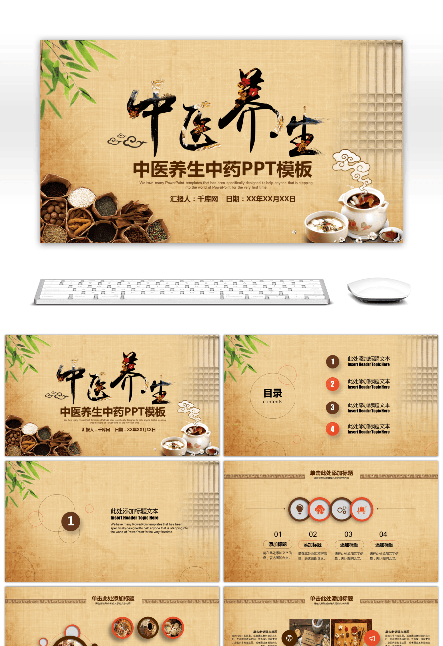 Awesome traditional chinese medicine ppt template for traditional traditional chinese medicine ppt template for traditional chinese medicine toneelgroepblik