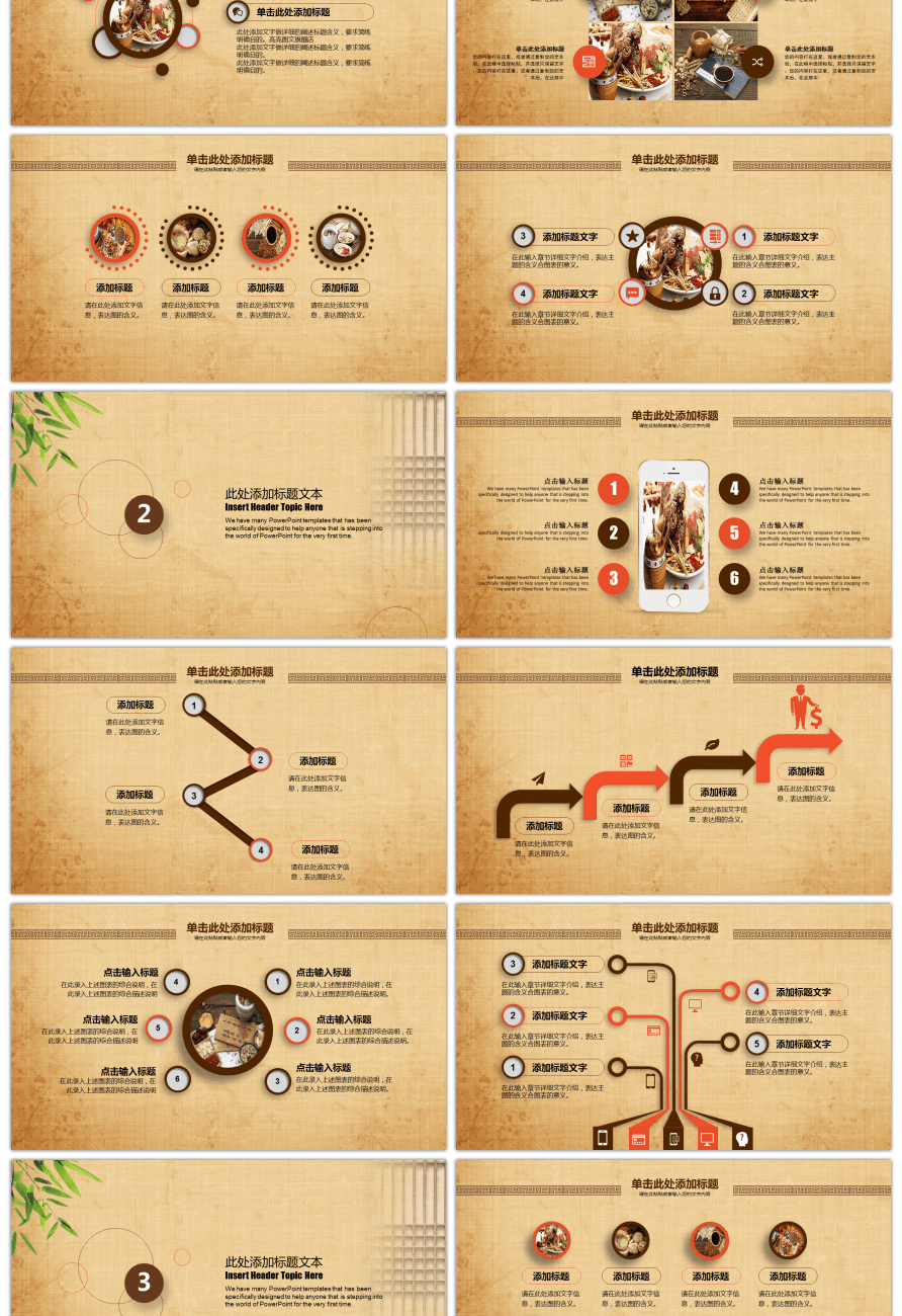 awesome traditional chinese medicine ppt template for