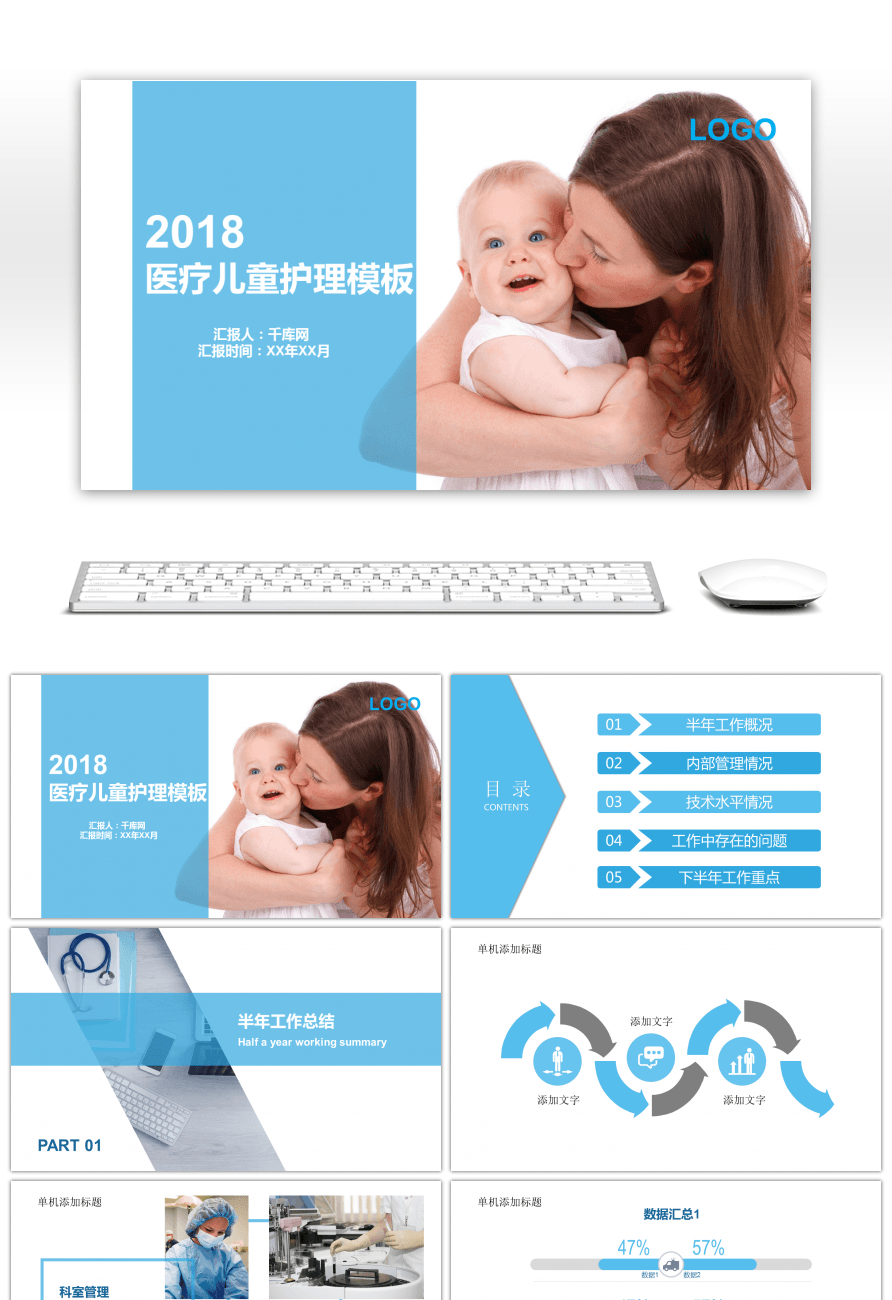 Awesome blue simplified medical child care ppt template for blue simplified medical child care ppt template toneelgroepblik Gallery