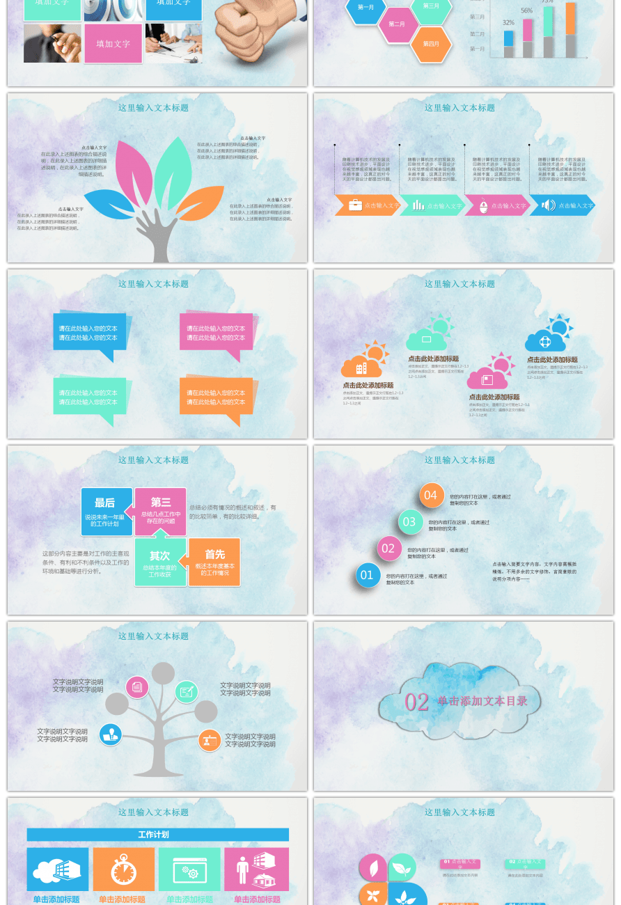 awesome aesthetic water color work summary ppt template