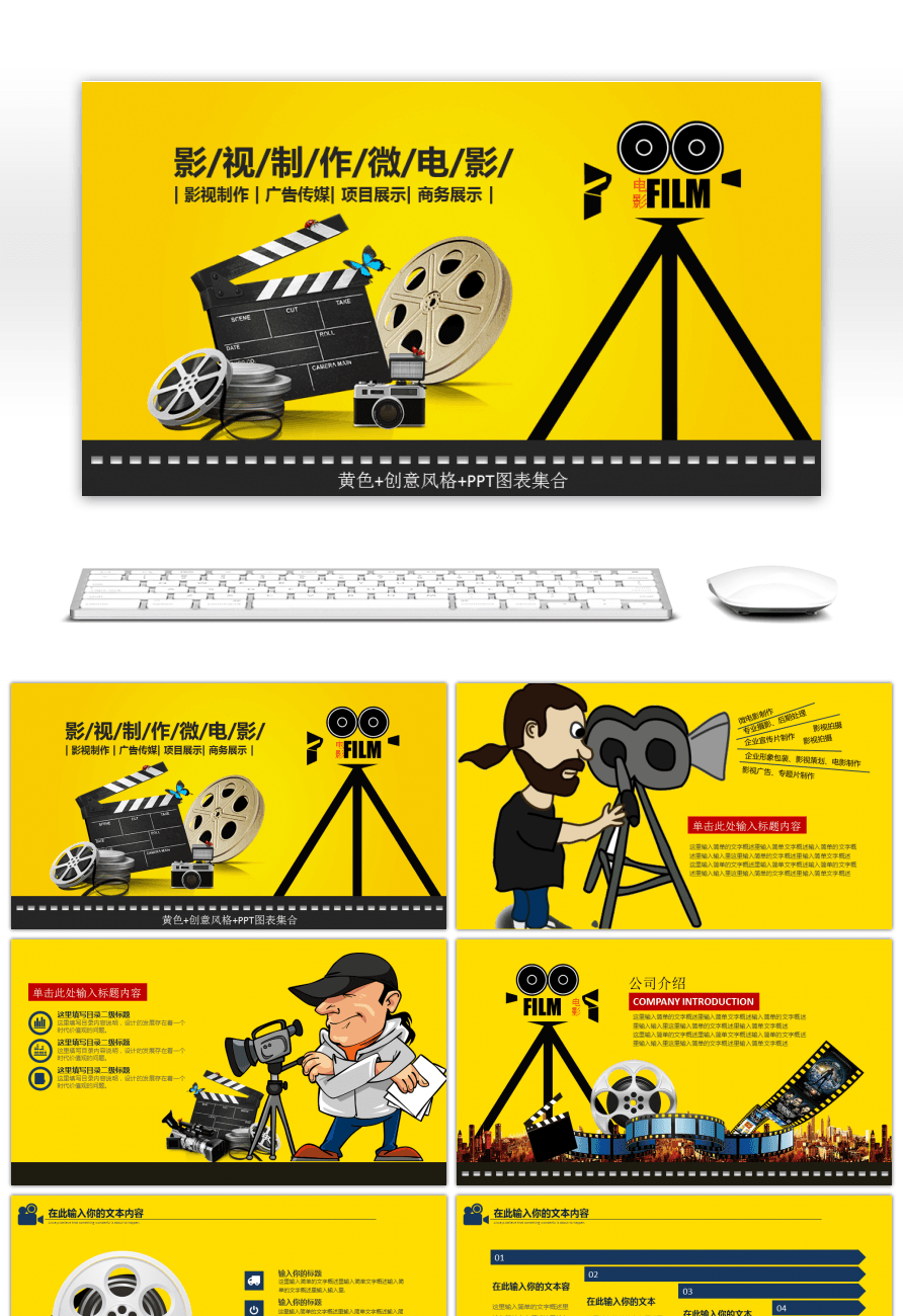 awesome yellow cartoon film and television media making ppt template