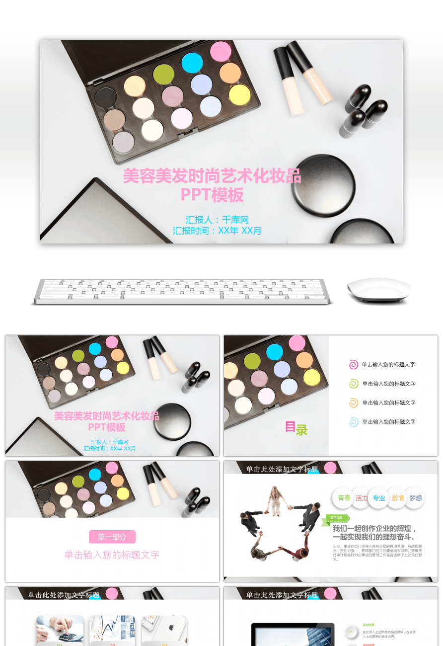 Awesome beauty salon fashion art cosmetics ppt template for free this ppt template is free for personal use additionally if you are subscribed to our premium account when using this ppt template you can avoid toneelgroepblik Choice Image