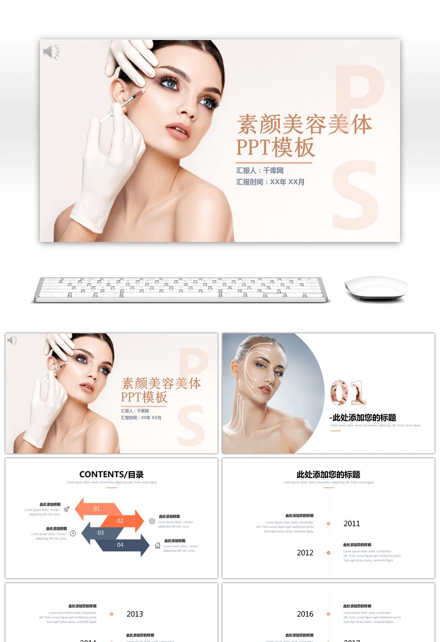 Awesome cosmetic, beauty and body ppt template for Unlimited