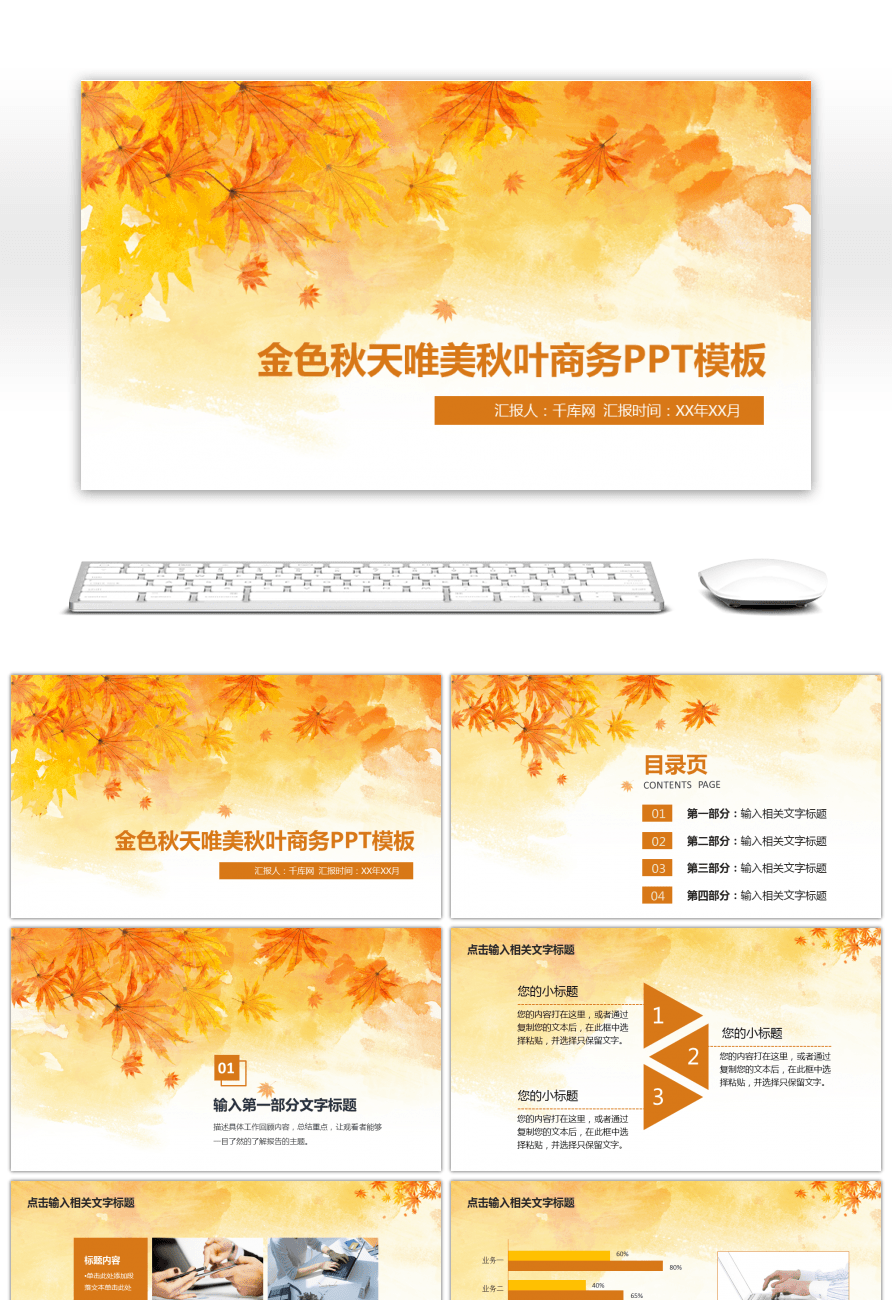 Awesome golden autumn aesthetical autumn leaf business ppt template golden autumn aesthetical autumn leaf business ppt template toneelgroepblik Gallery