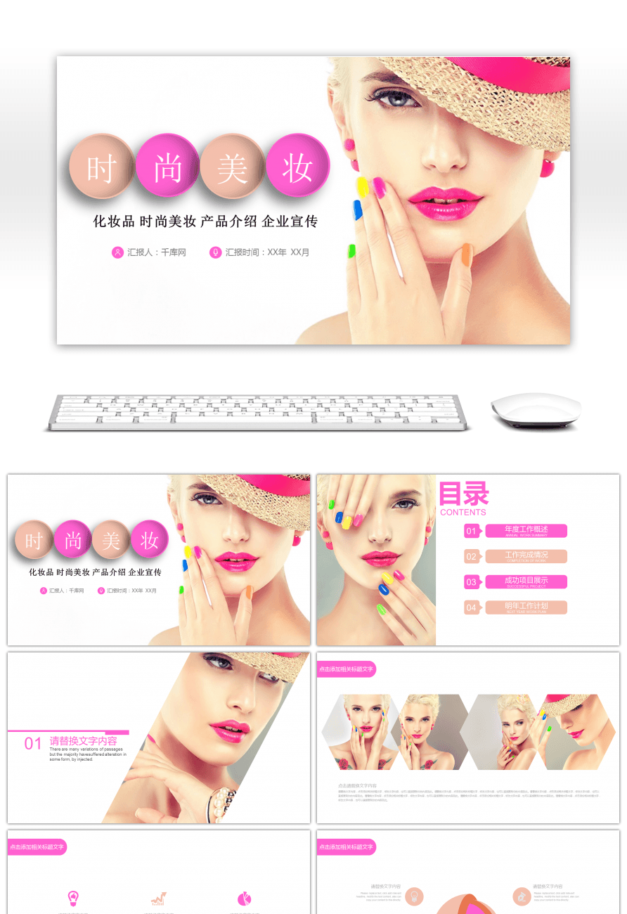 Awesome cosmetics fashion beauty and makeup products introduce cosmetics fashion beauty and makeup products introduce enterprise publicity toneelgroepblik Image collections