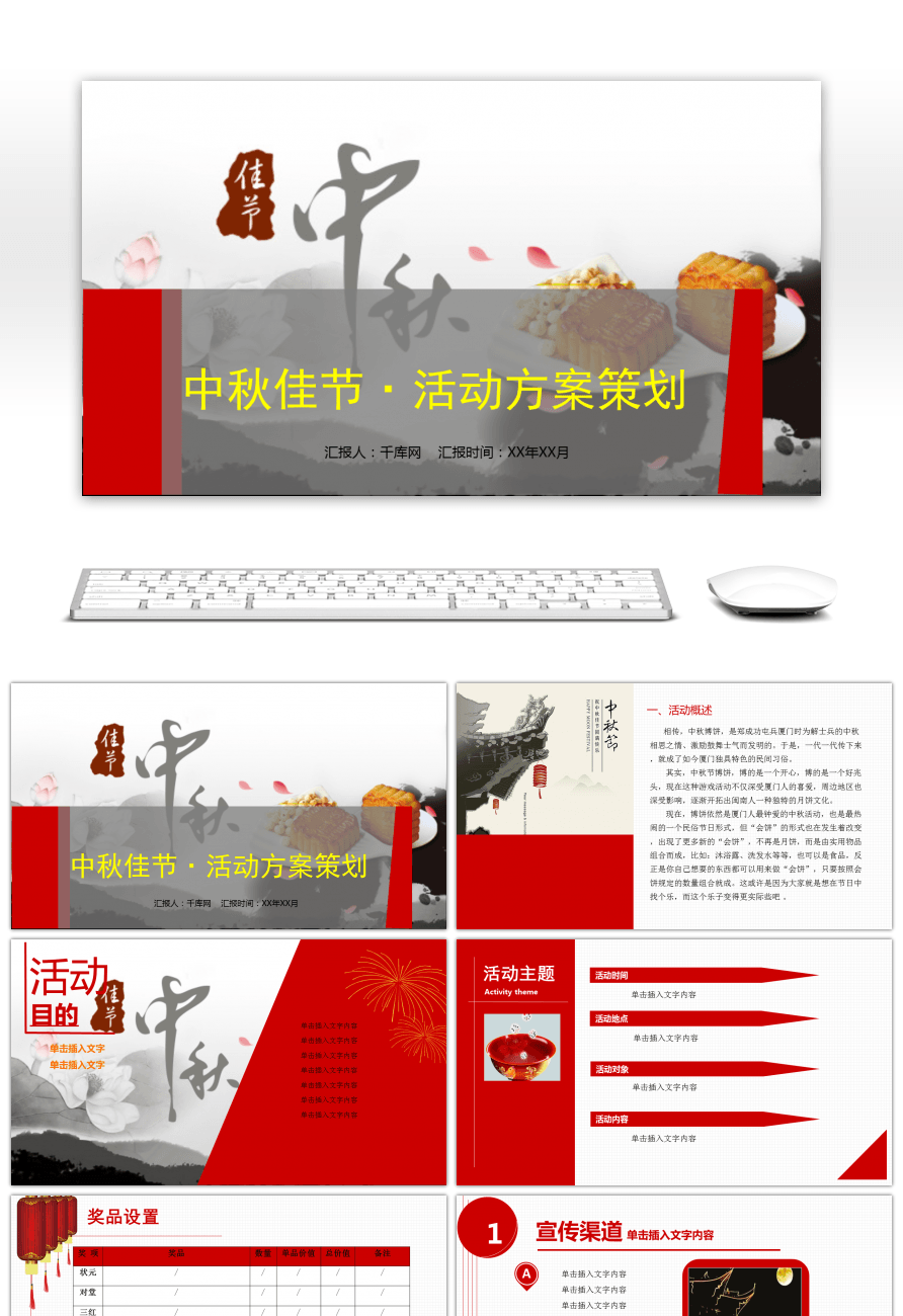Awesome mid autumn festival program planning ppt template for free mid autumn festival program planning ppt template toneelgroepblik Image collections