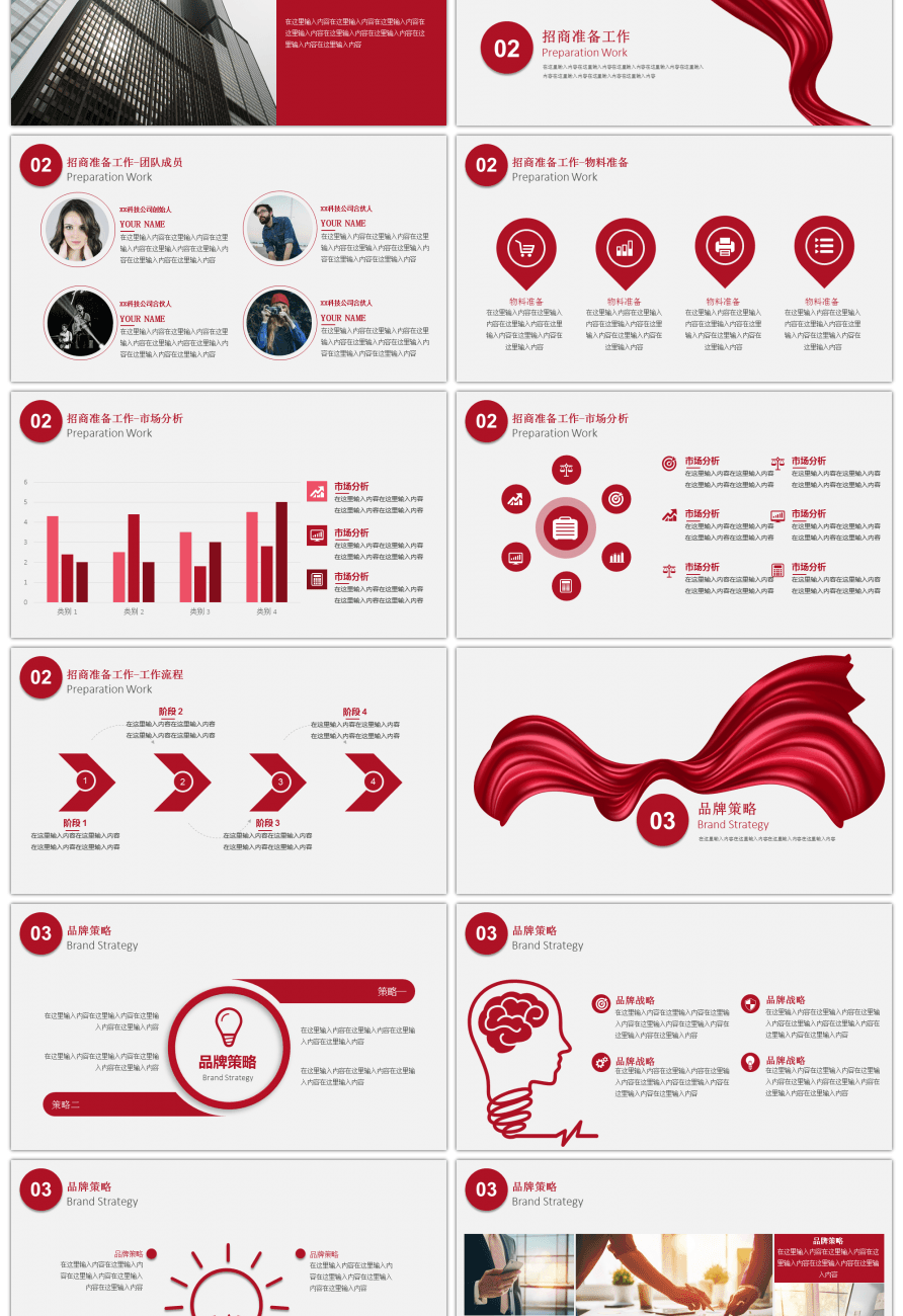 Awesome high end red investment scheme business ppt template for ...