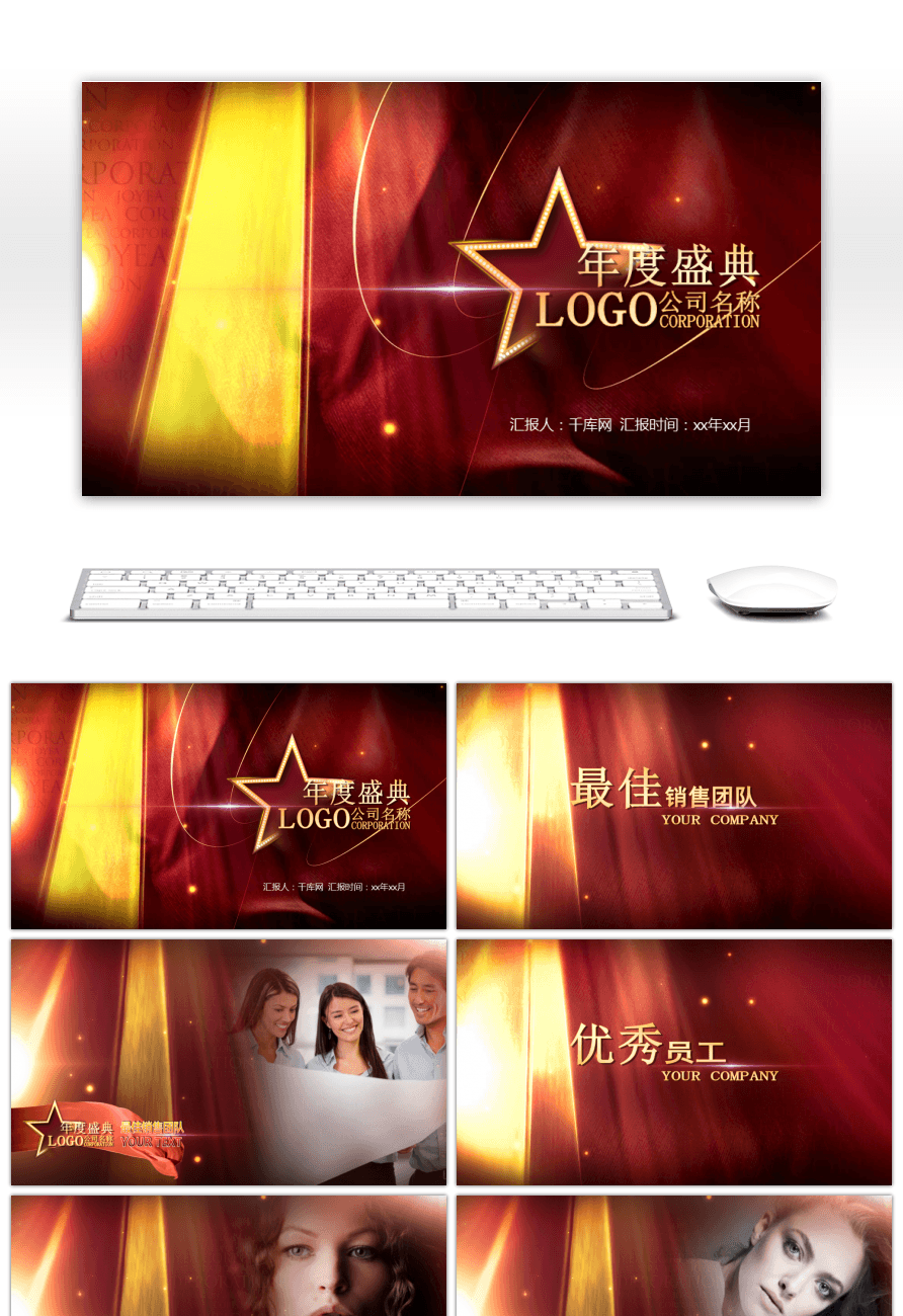 awesome ppt template for the annual festival gala awards for