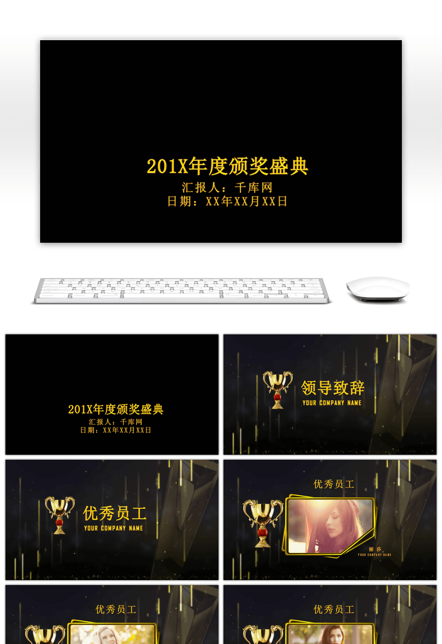 Awesome ppt template of the annual award ceremony for free download ppt template of the annual award ceremony toneelgroepblik Image collections