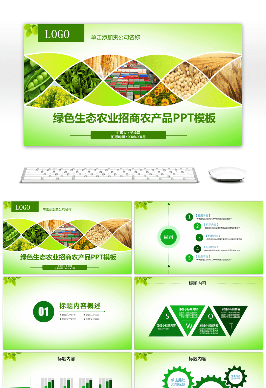 Awesome green ecological agricultural products ppt template for green ecological agricultural products ppt template toneelgroepblik Images