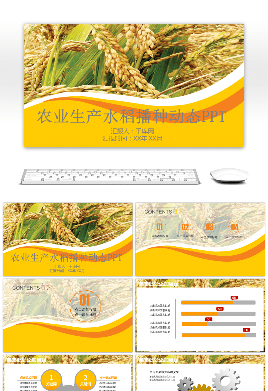 Awesome rice seeding dynamic ppt in agricultural production for free rice seeding dynamic ppt in agricultural production toneelgroepblik Gallery