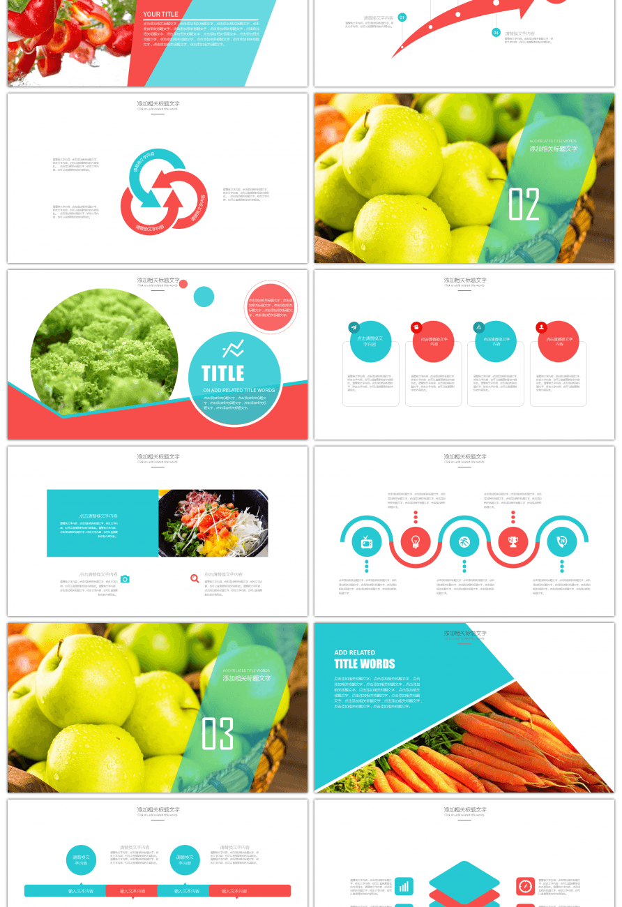 Awesome green ecological agricultural fruit and vegetable green ecological agricultural fruit and vegetable agricultural products ppt template toneelgroepblik Image collections