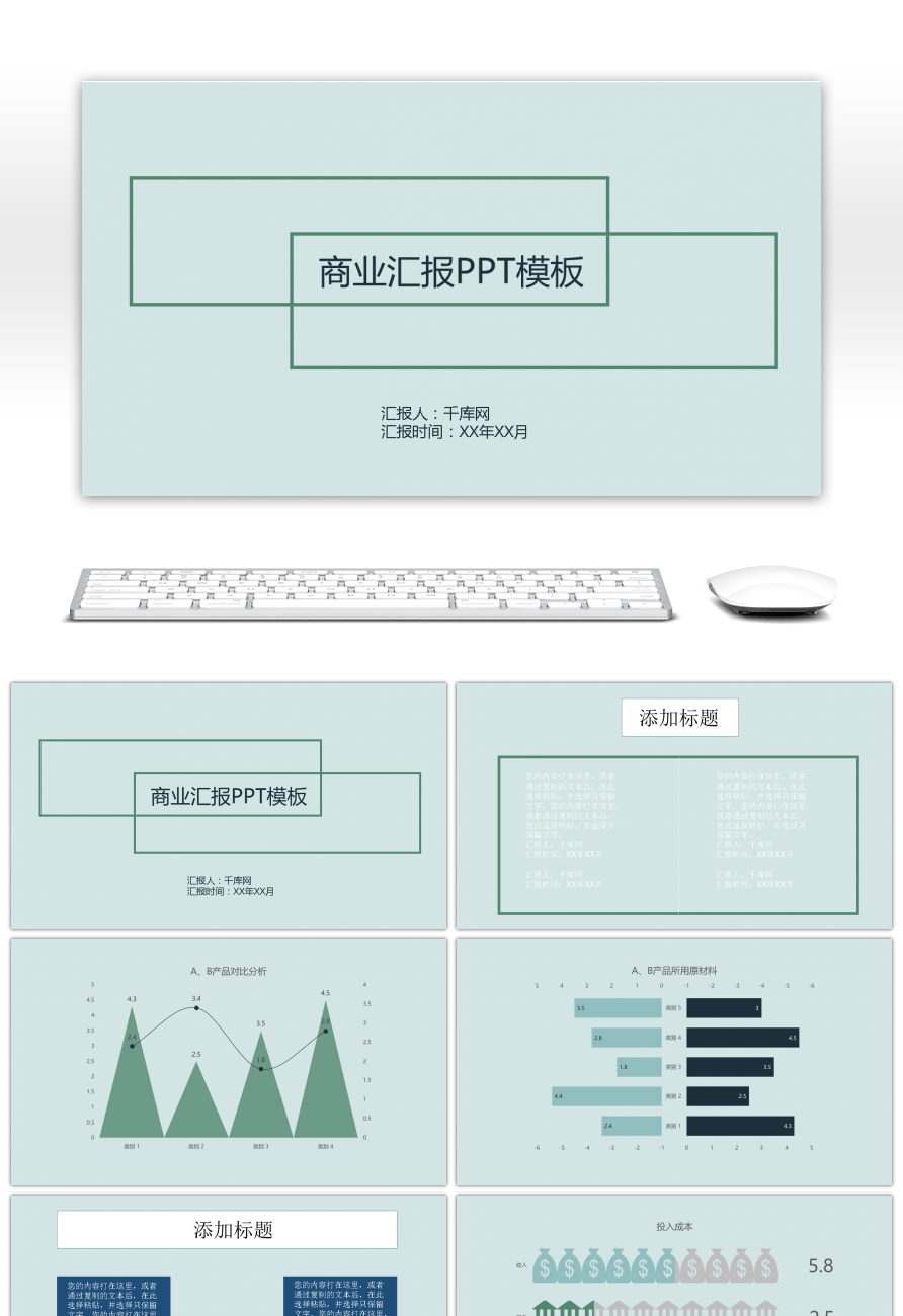 awesome green minimalist business report ppt templates for unlimited